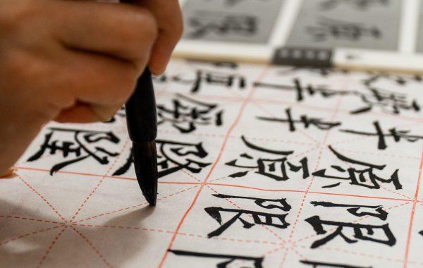 Course Calligraphy banner, EBCI at ESCP BS